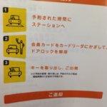 話題のカーシェアリング初体験!