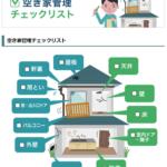 空き家管理のチェックリスト
