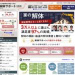 解サポ動画 30万回突破!