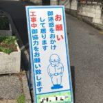東京都内での解体工事