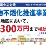 横浜市で解体工事をご検討されている方必見! ~最大300万円まで補助金が出ます!~